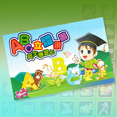 Cartoon 3D Puzzle English Learning Card