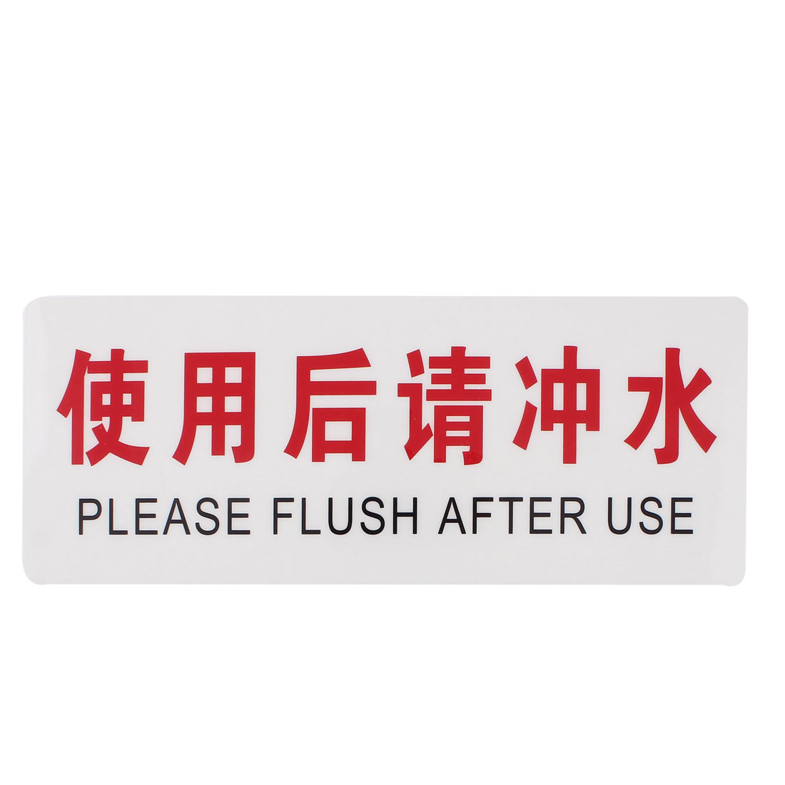 Restroom Toilet Rectangle Please Flush After Use Warning Caution Notice Rules Cleaning Sign Sticker Decal