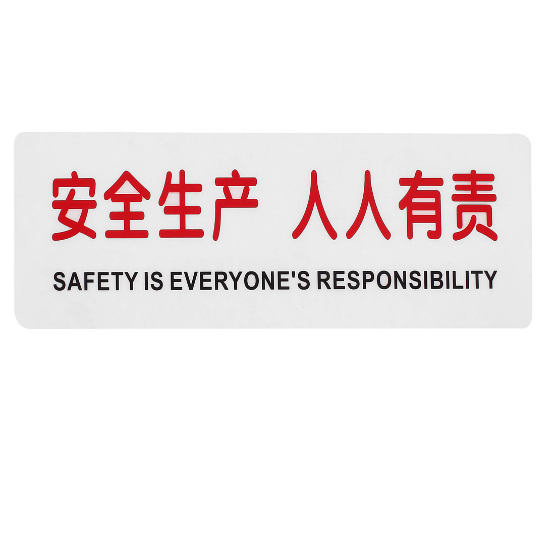 Plastic Rectangular Shape Safety Is Everyones Responsibility Wall Window Sign Warning Caution Sticker Decal