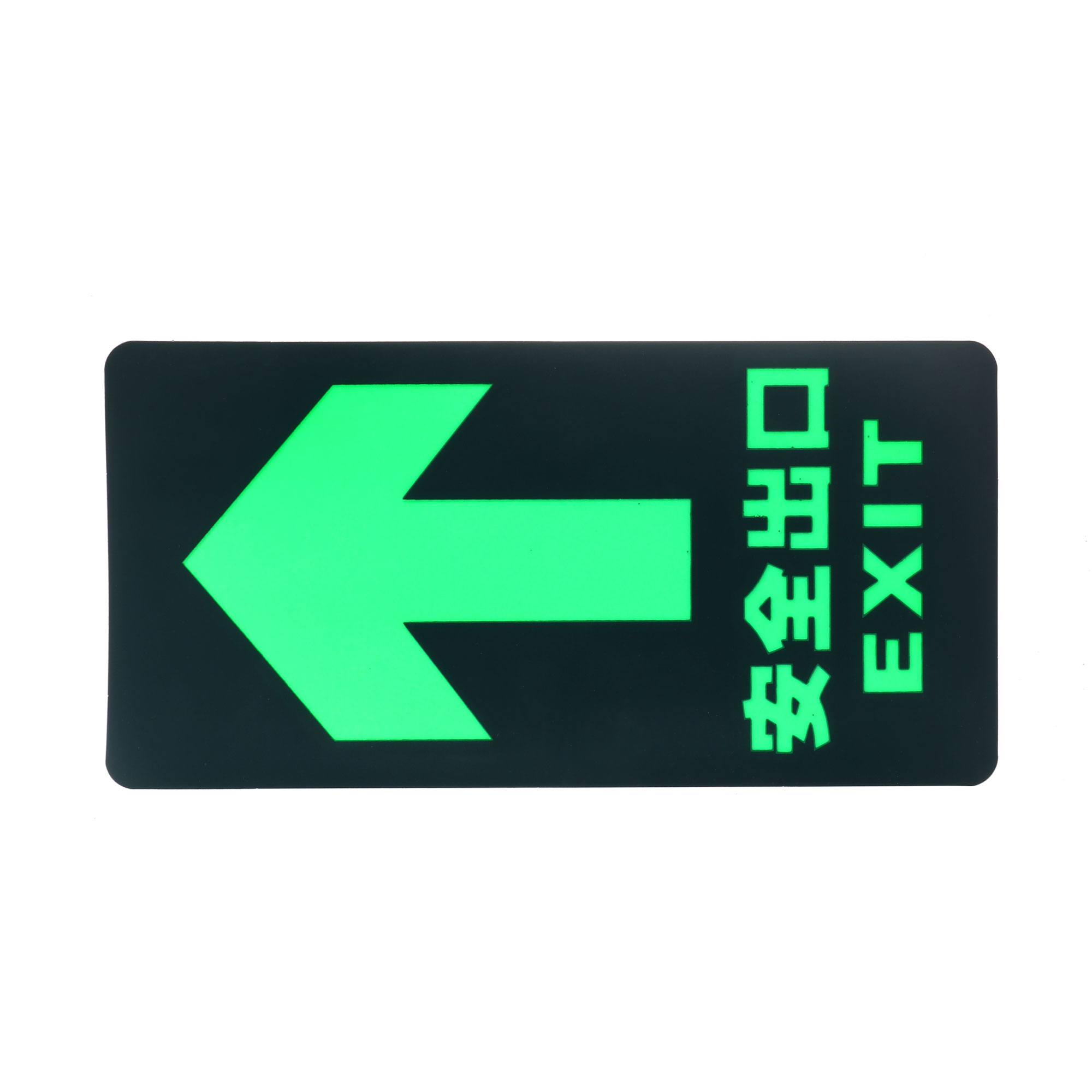 Emergency Straight Arrow Glow in the Dark Exit Sign Sticker Decal