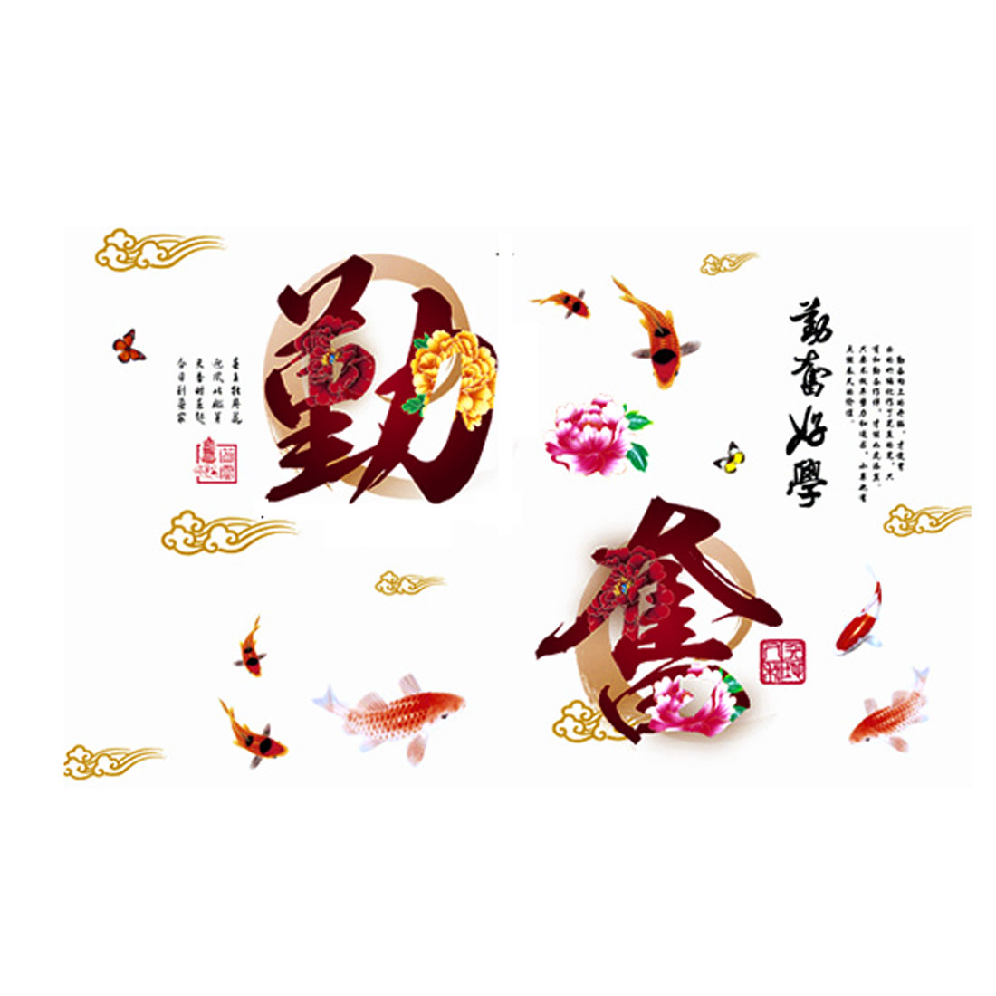 Chinese Proverb Pattern Removable Wall Sticker Decal Wallpaper Decor