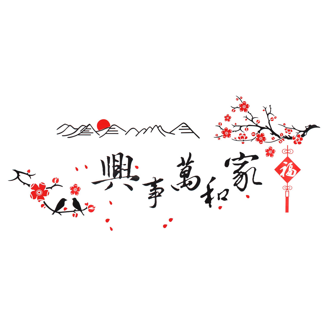 Chinese Characters Plum Blossom Pattern Wall Sticker Paper Mural Ornament