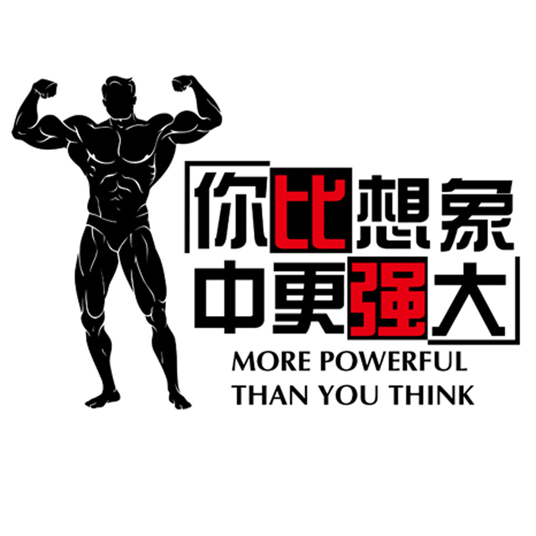 Living Room PVC Muscle Man Prints DIY Decor Wall Sticker Decal Mural 50 x 70cm